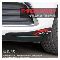 日本蹭加宽装饰防碰防护条防擦防撞贴胶条加厚防汽车前后保险杠防