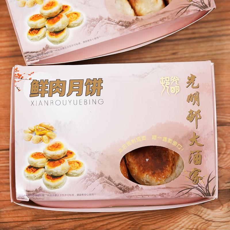 上海光明�鲜肉月饼10只 光明村蟹粉肉手工苏式酥皮月饼 中秋送礼