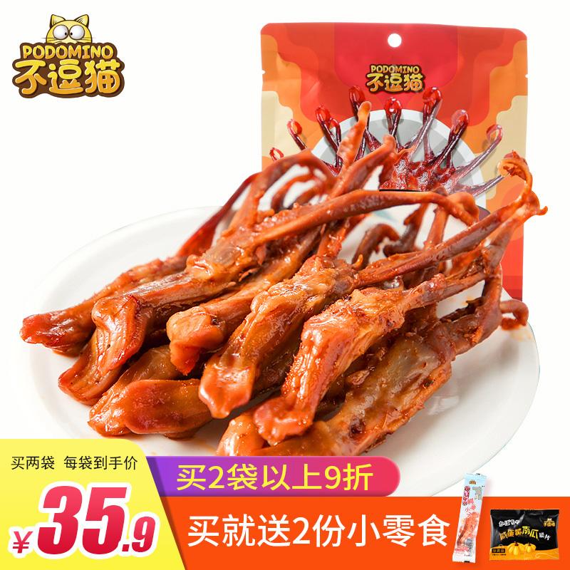不逗喵酱香味鸭舌鸭舌头温州特产休闲卤味熟食零食小吃100g