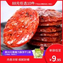 不逗猫猪肉脯肉铺肉干烤肉类猪肉干零食小吃熟食特产休闲食品60g