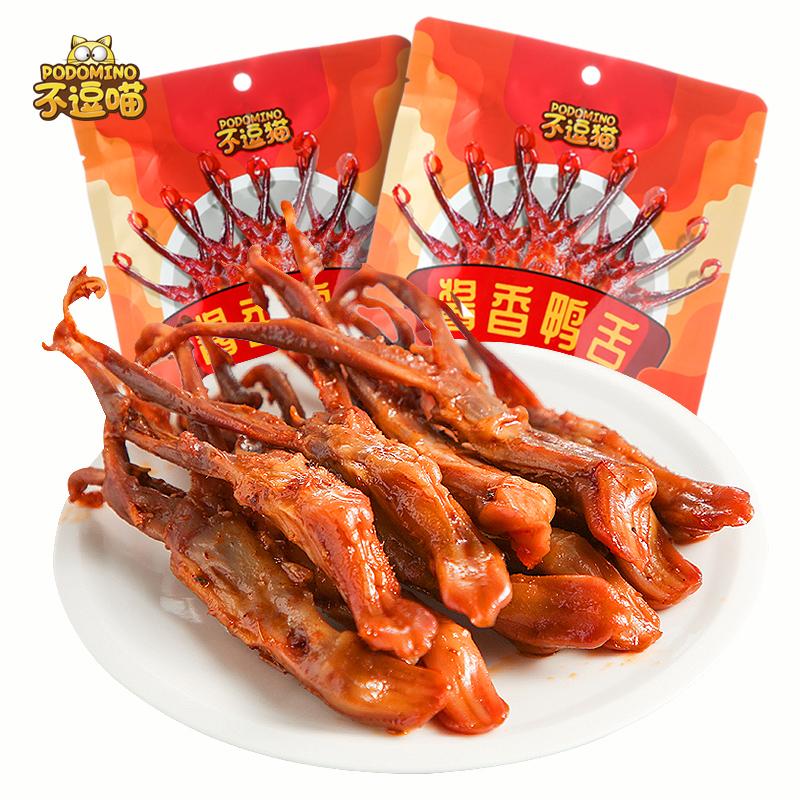 不逗猫酱香鸭舌鸭舌头温州特产休闲卤味熟食零食小吃100g*2袋装