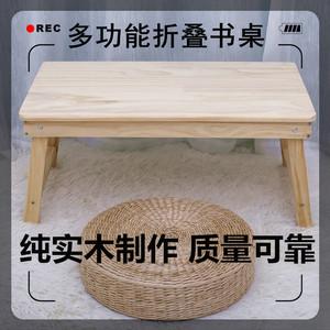 床上用小桌子实木可折叠笔记本电脑桌书桌懒人桌学生宿舍桌架