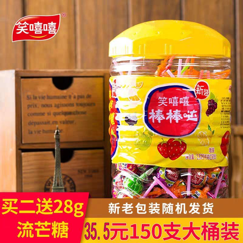 笑嘻嘻儿童糖果棒棒糖超大桶装批发水果糖150支休闲零食婚车装饰