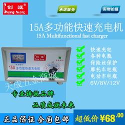 创汇创洭12v24v15A电瓶充电器18A30A40A自动保护多功能快速充电机