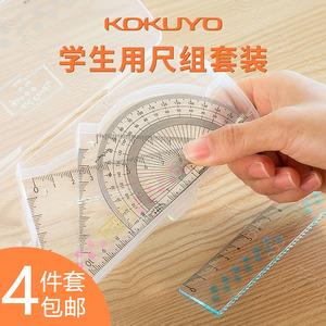 日本kokuyo考试套装小学生三角尺