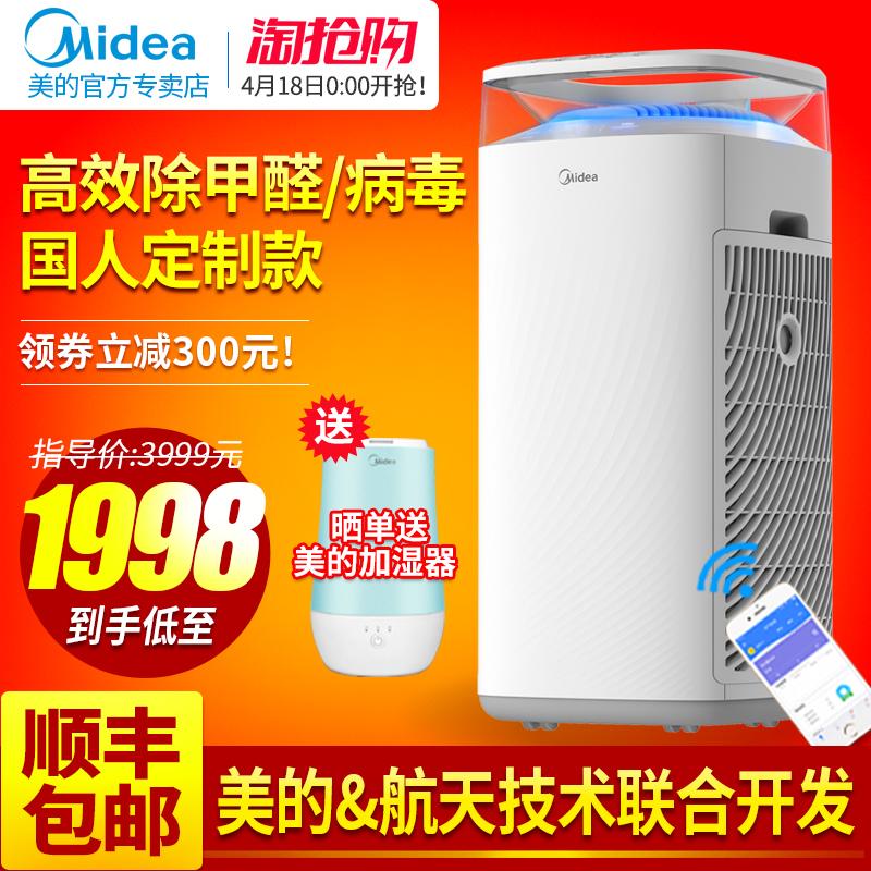 [midea美的和润专卖店空气净化,氧吧]美的空气净化器除甲醛家用卧室防二手烟月销量13件仅售2598元