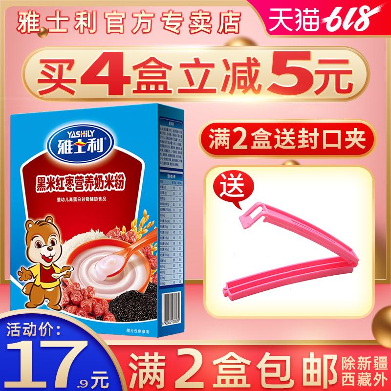 雅士利黑米红枣营养米粉250g克盒装婴幼儿宝宝辅食米糊