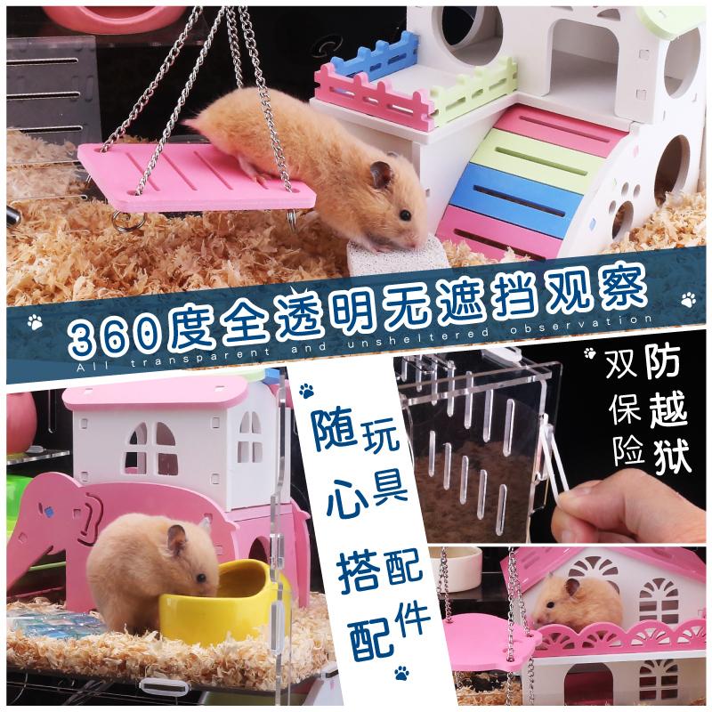 仓鼠笼子超大别墅金丝熊60花枝鼠温馨小屋47基础笼套餐的窝房子