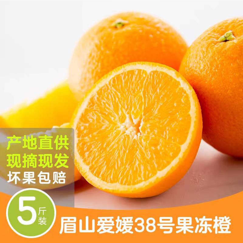 四川丹棱爱媛38号果冻橙橘橙 新鲜水果柑桔橘子5斤装【现摘现发】