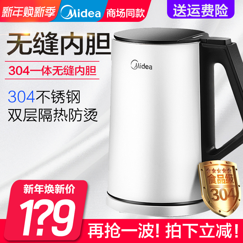 Midea/美的 MK-HJ1508A电热水壶保温防烫自动断电304不锈钢烧水壶