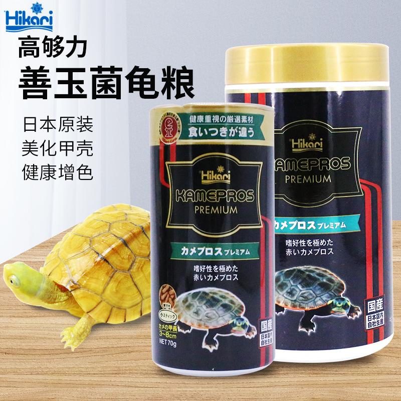 日本高够力Hikari善玉菌龟粮半水龟水龟乌龟饲料增色调理发色龟粮