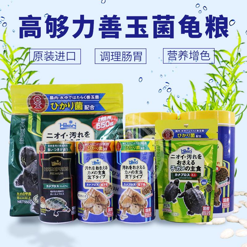 日本高够力Hikari善玉菌龟粮水龟半水乌龟饲料保护调理肠胃龟粮