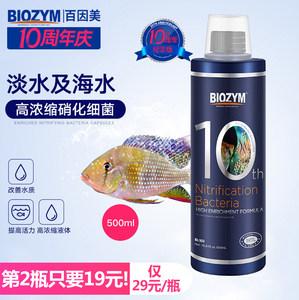 百因美硝化细菌水族消化细菌鱼缸草缸净水剂淡海水通用液体硝化菌