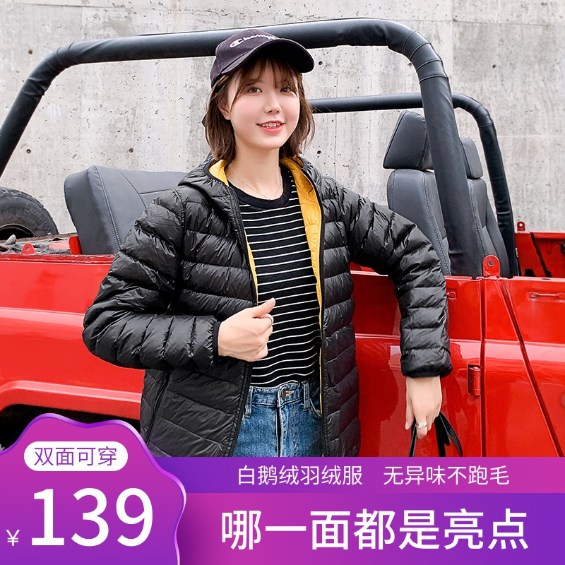秋冬新品双面穿轻薄带帽白鹅绒羽绒服女短款韩版时尚修身防寒外套