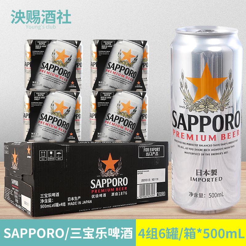 Sapporo/三宝乐啤酒 日本进口 札幌啤酒 听装500ML*24罐整箱