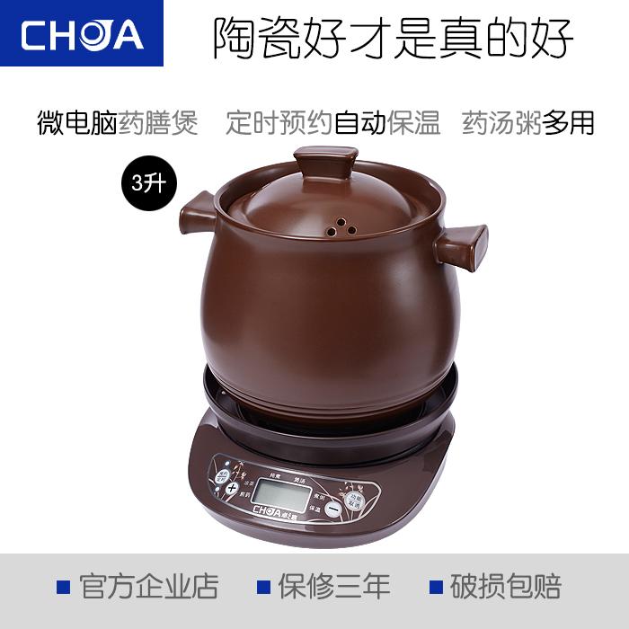 卓之嘉陶磁器全自動多機能漢方薬煎薬壺養生壺鍋家庭陶磁器電気煮込みお粥鍋