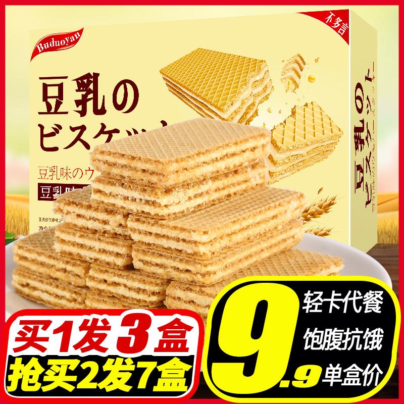 慕方豆乳威化饼干日式早餐零食小吃休闲食品办公室茶点脂盒装食品