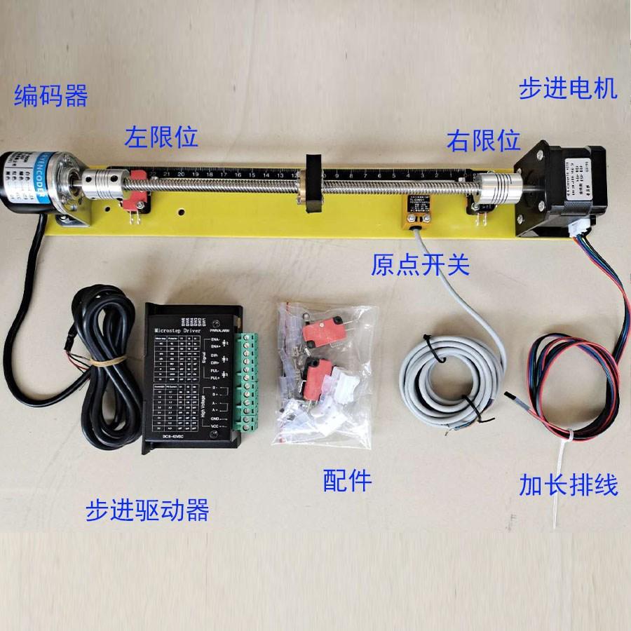 学习PLC步进电机丝杆滑台套装套件定位控制编码器驱动器带程序
