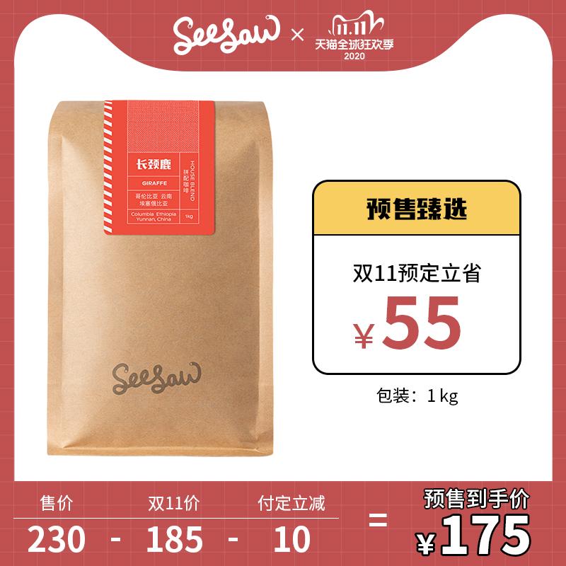 Seesaw长颈鹿意式云南咖啡豆埃塞拼配新鲜烘焙现磨咖啡粉浓缩1kg