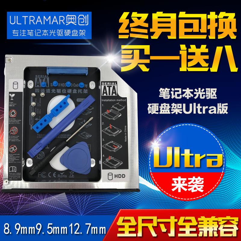 ULTRA笔记本光驱位硬盘托架机械SSD固态光驱支架8.9 9.0 9.5 12.7 Изображение 1