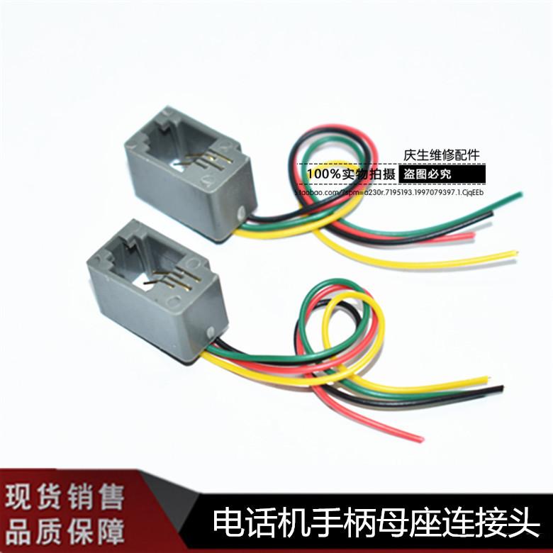 电话机手柄母座4芯带线连接头RJ11 4P水晶头座 616E进线插座插头