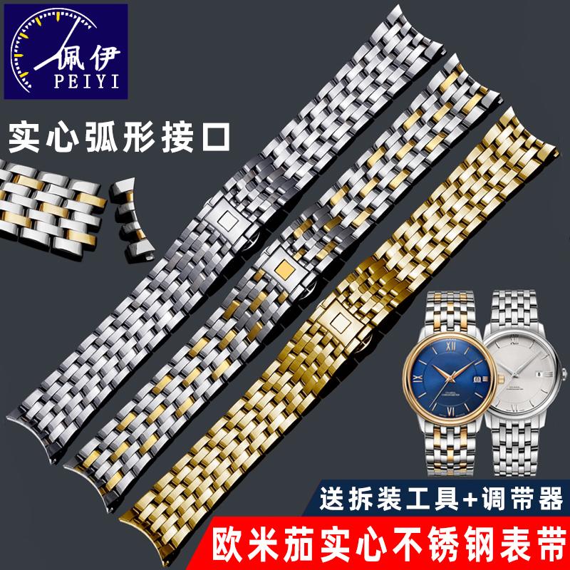 佩伊表带不锈钢带男弧口配件代用欧米伽精钢手表链欧米茄蝶飞表带,可领取20元天猫优惠券
