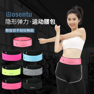 运动腰包女隐形跑步手机腰包男款多功能健身装备超轻薄小腰带防盗
