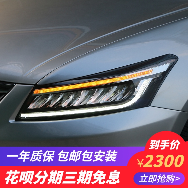 It is applicable to the eighth generation Accord modified horse running to unlock a touch of blue daytime running light streamer steering full LED headlamp assembly