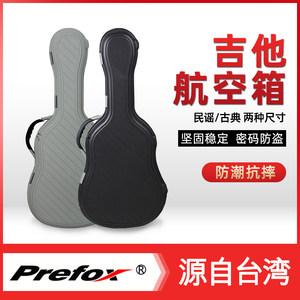 台湾prefox民谣吉他ABS琴盒子古典abs吉他盒38/39/40/41寸琴盒