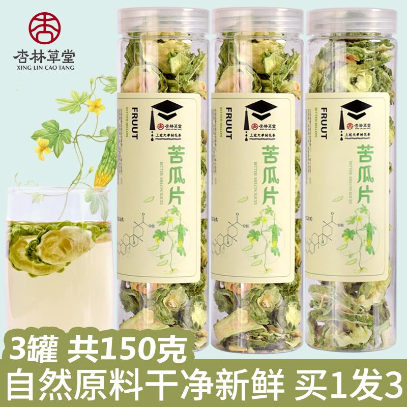 【3罐】杏林草堂苦瓜干苦瓜片泡水喝的纯苦瓜茶正品茶叶降搭菊花