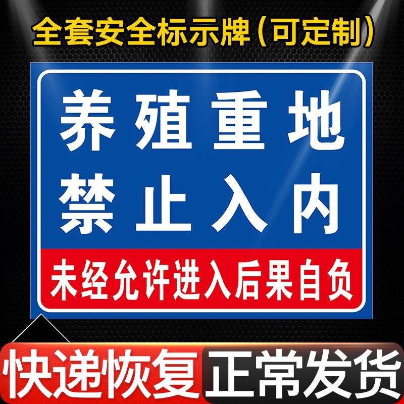 养殖重地禁止入内警示牌安全标识贴牌 提示贴定做警示养猪重地闲人免进鱼塘标识牌标志牌标示牌提示牌指示牌