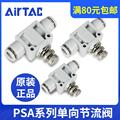 亚德客气动接头ASA/APA/PSA4/6/8/10/12管道直通调速单向节流阀