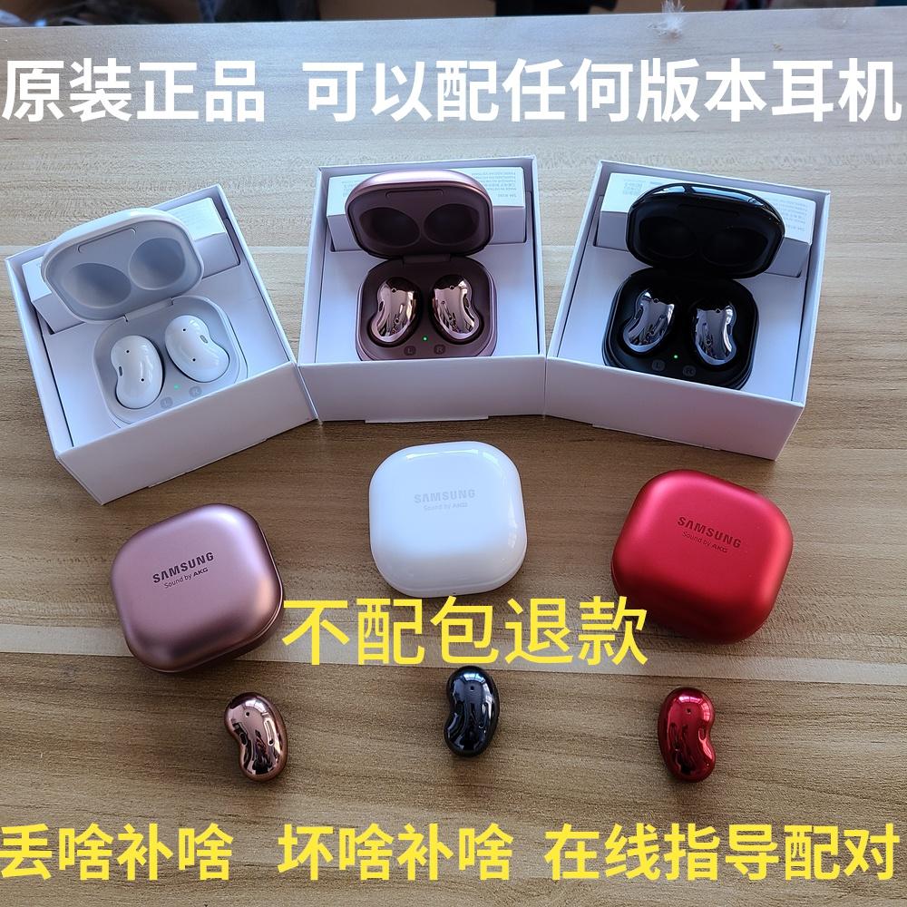 三星Galaxy Buds+Pro补配左边右边单只耳机丢失 live充电盒原装