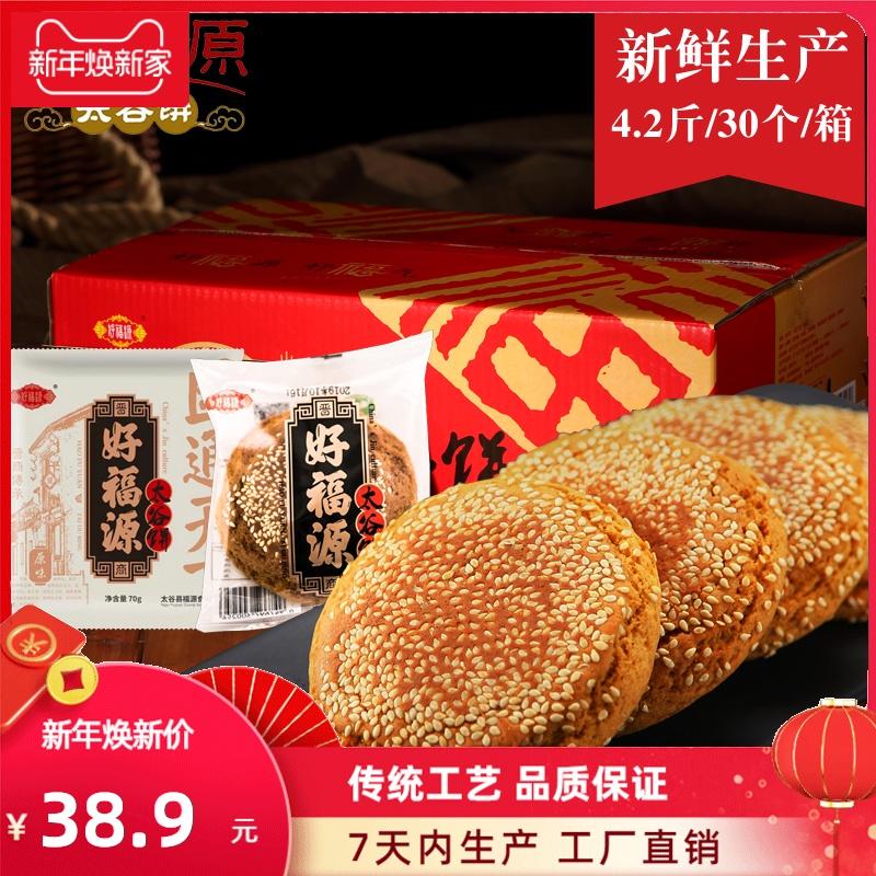 好福源太谷饼2100g原味山西特产过年糕点小吃整箱传统零食装30袋
