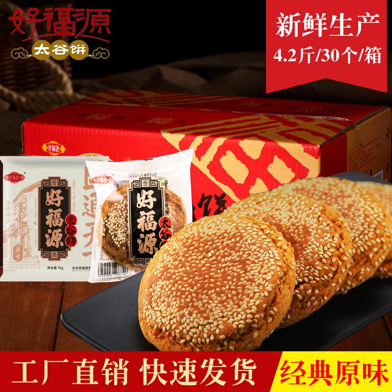 好福源太谷饼2100g原味山西特产过年糕点小吃整箱包邮零食装30袋