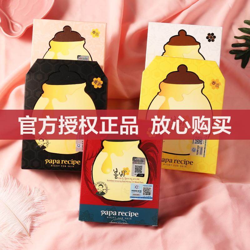 优菲猫韩国paparecipe黄春雨蜂蜜面膜黑面膜红参补水保湿清洁紧致图片