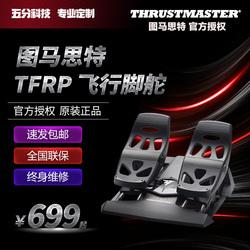 五分科技图马思特TFRP飞行模拟器游戏摇杆脚踏脚舵疣猪T16000M