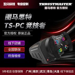 五分科技TSPC赛车模拟器力反馈F1游戏方向盘图马斯特Fanatec罗技