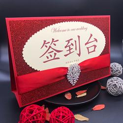 结婚礼来宾签到台卡布置甜品台香槟台定制创意婚宴桌牌席位卡桌卡