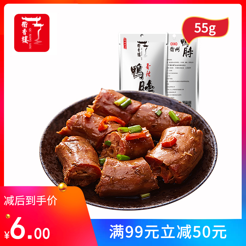 满99减50元香辣鸭脖子55g衢州鸭脖微辣卤味食品休闲零食