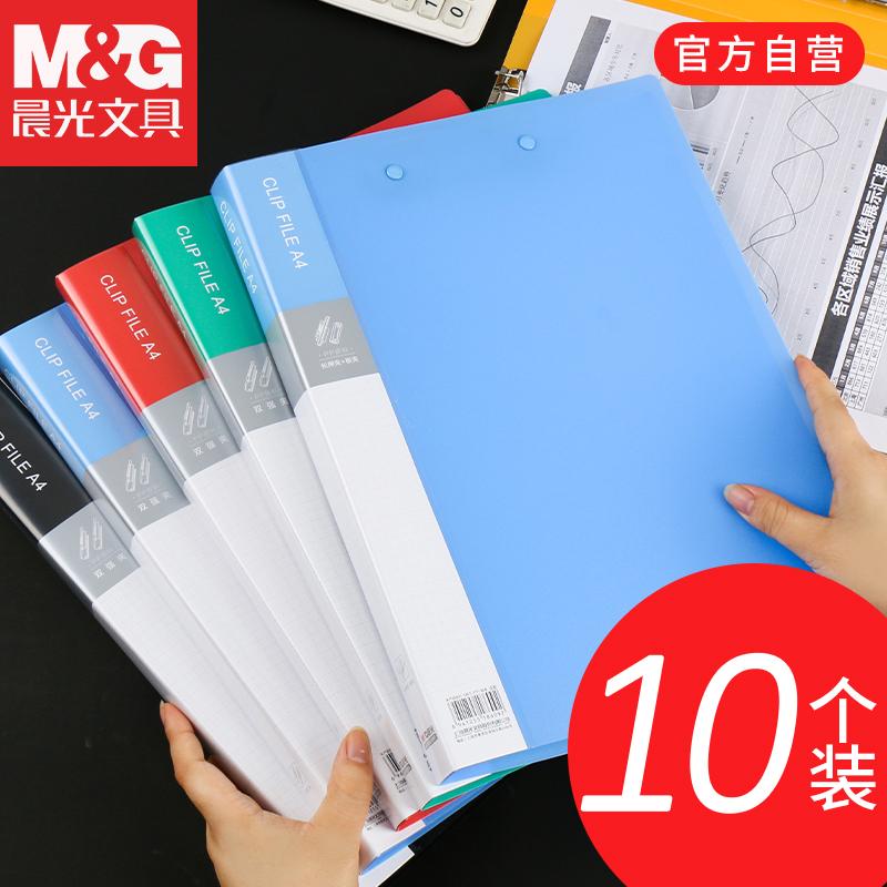 晨光文件夹夹板a4收纳盒学生用夹子 券后价4.8元包邮