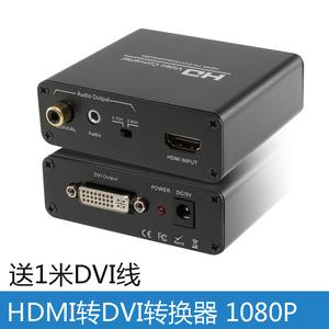 领3元券购买hdmi转dvi带音频 转换器线 高清1080P XBOXone PS4 dvi-d转接头