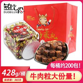 牛肉粒428g礼盒装糖果装辣散装沙爹