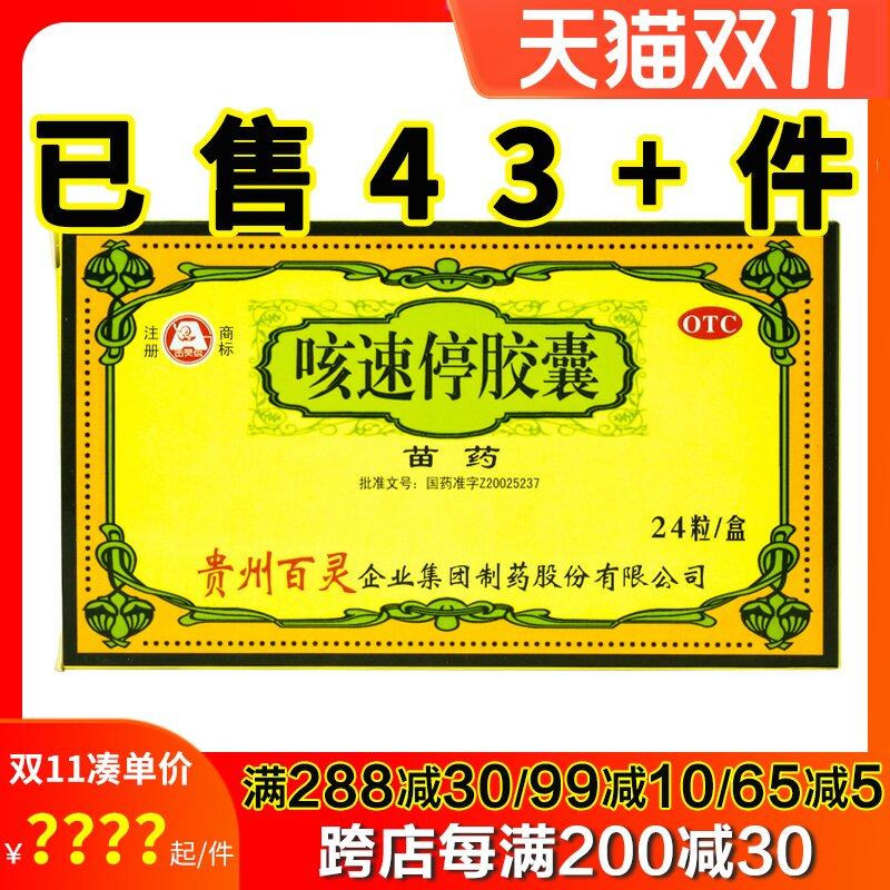 贵州百灵 咳速停胶囊24粒 苗药补气润肺止咳感冒慢性支气管炎咳嗽
