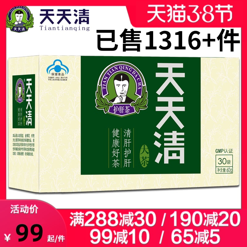 Tiantianqing Hugan tea 30 bags changhugan tea Qinggan tea Runchang Tongbian tea improves gastrointestinal function tiantianqing tea