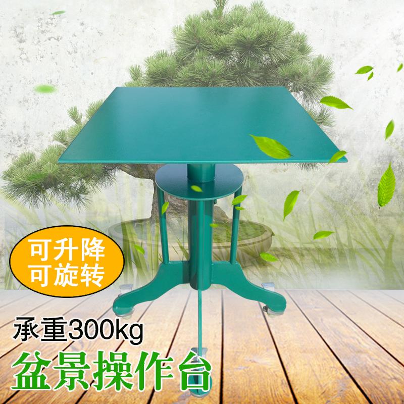 全钢盆景制作旋转台转桌园艺桌大型盆景操作台树桩造型工作台包邮
