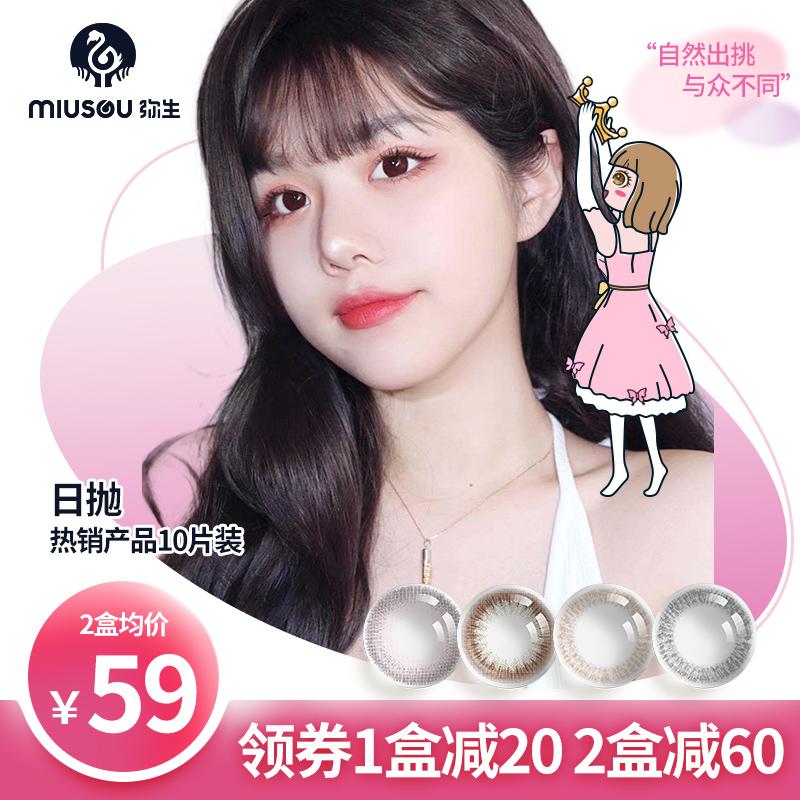 Misheng Meitong ribo womens natural size red mesh color contact lenses