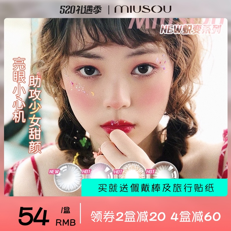 Maisheng Meitong ribo large and small diameter color contact lenses, myopia glasses, genuine brand Meitong ribo 10 pieces