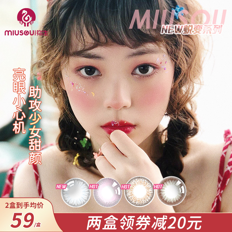 Yasunari Meitong day throw size diameter color contact lens myopia glasses genuine big brand day throw Meitong 10 pieces