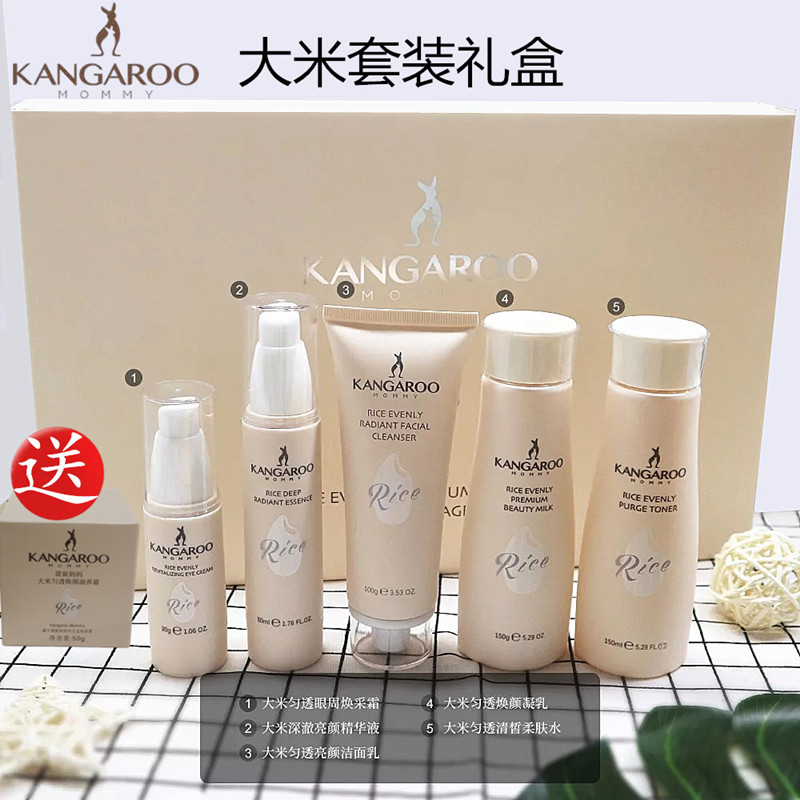 Kangaroo mother rice five piece set of special skin care products for pregnant women flag Bujian water store official website genuine pregnancy